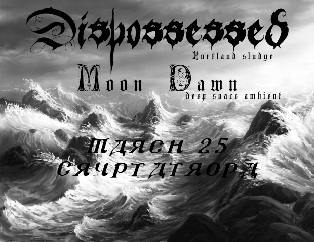 dispossessed moon dawn